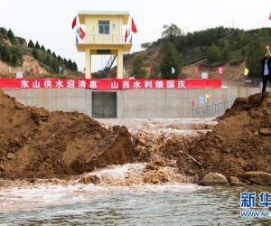 东山供水工程关河水库至云竹水库顺利通水山西大水网工程首次实现跨区域调水