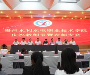 贵州水利水电职业技术学院隆重举行庆祝教师节暨表彰大会