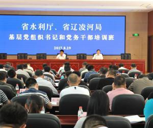 省水利厅、省辽凌河局联合举办基层党组织书记培训班