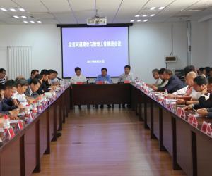 省水利厅召开全省河道建设与管理工作推进会议