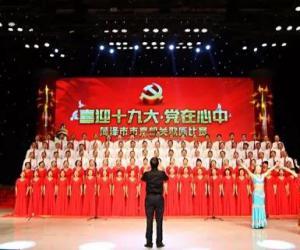 菏泽市水利局获市直机关歌咏比赛第二名