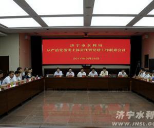 市水利局召开从严治党落实主体责任暨党建工作联席会议