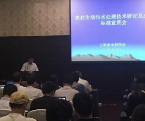 农村生活污水处理研讨会顺利召开
