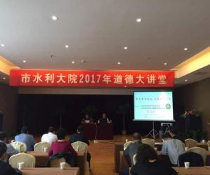 市水利大院举办2017年第二期道德讲堂活动
