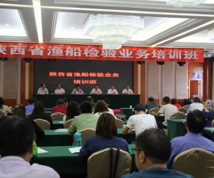 陕西省渔船检验业务培训班在我市成功举办