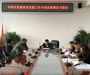 山西省中部引黄工程建设管理局召开党建工作专项巡视整改专题会