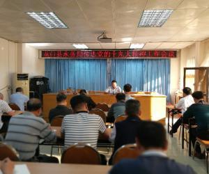 龙门县水务局学习传达贯彻党的十九大精神