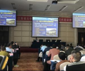 江西举办全省大中型水库大坝安全管理技术培训班