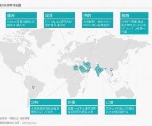 全球环保市场观察:海外水务市场前景诱人 水务企业纷纷海外掘金