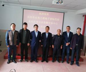 邵阳市水利局-水利先行 邵阳首次启用电子招投标系统
