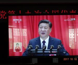 热烈庆祝中国共产党第十九次全国代表大会胜利召开