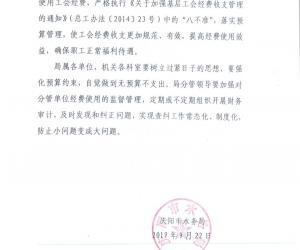 庆阳市水务局关于进一步加强公务经费支出管理的意见