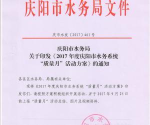 """关于印发2017年度庆阳市水务系统""""质量月""""活动方案的通知"""