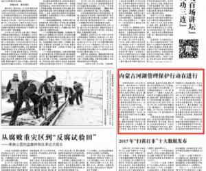 光明日报:内蒙古河湖管理保护行动在进行