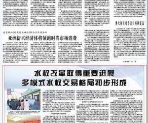 经济日报:水权改革取得重要进展 多模式水权交易格局初步形成