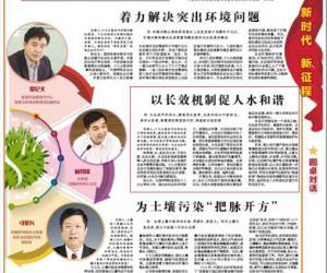 经济日报:以长效机制促人水和谐――访水利部发展研究中心主任杨得瑞
