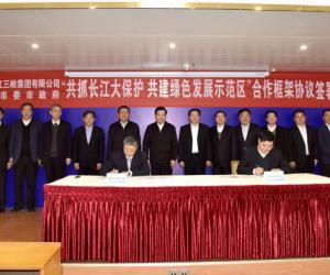 共抓长江大保护首份企地合作协议落地