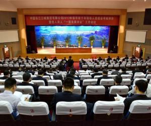 """三峡集团召开2017年领导班子和领导人员综合考核评价暨选人用人""""一报告两评议""""工作会议"""