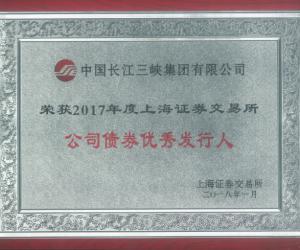 三峡集团荣获2017年度公司债券优秀发行人