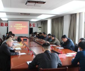 环翠区海渔局召开第一季度党风廉政专题会议