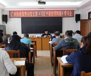 不忘初心,继续前进——广西渔港监督局党支部组织学习《习近平谈治国理政》