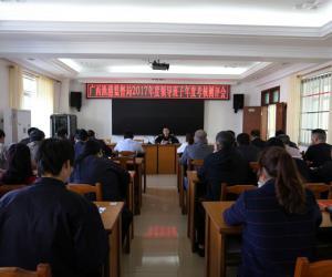 广西渔港监督局召开2017年度领导班子考核测评会
