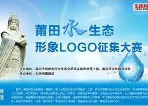 凤凰新闻、东南网:莆田水生态宣传语和形象LOGO征集活动反响热烈 获奖者最高可获万元奖励