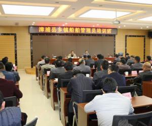 漳浦县举办第一期乡镇船舶管理员培训班