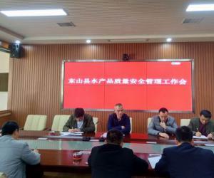 """东山县部署2018年全国""""两会""""期间水产品质量安全管理工作"""