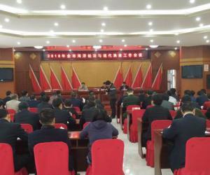 龙海市召开2018年海洋经济与现代渔业工作会议