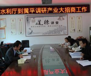 贵州省水利厅工作组赴黄平县对接产业大招商工作