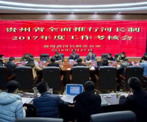 省河长制办公室组织开展贵州省全面推行河长制2017年度考核工作
