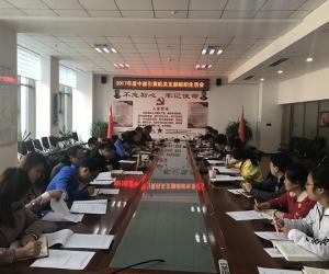 山西省中部引黄工程建设管理局机关支部 召开2017年度组织生活会