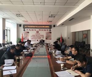 山西省中部引黄工程建设管理局召开 2017年度领导班子民主生活会情况通报会