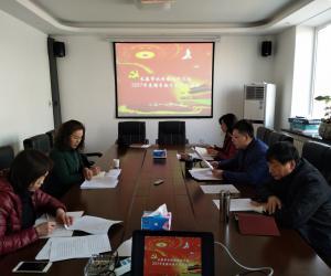 长春市水利规划研究院召开2017年度民主生活会