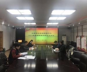 长春市水资源管理中心召开2017年度领导班子民主生活会