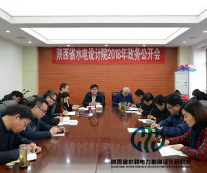 省水电设计院召开2018年政务公开会