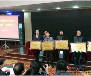 """省水电设计院荣获""""创新发展转型升级优秀企业""""荣誉称号"""