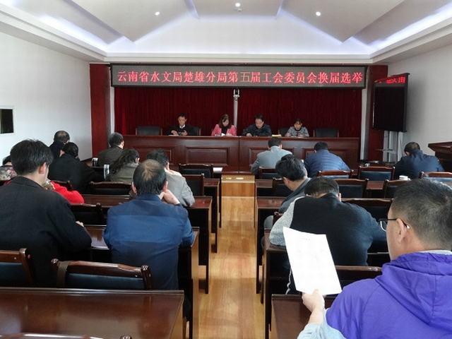 楚雄分局依托工会职能建设 全面推进水文文化建设