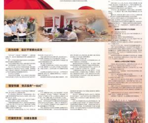 湖北日报专版聚焦报道省水利厅党建工作