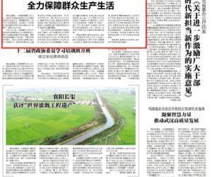 【湖北日报】蒋超良到大冶调研指导防汛抗旱工作