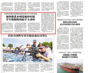 【湖北日报】王晓东调研指导随州防汛抗旱工作