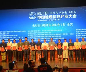 海南省海洋监测预报中心荣获2018中国地理信息产业优秀工程金奖、地理信息科技进步二等奖