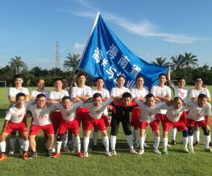激扬青春、快乐健康海科院组队参加2018年海南省青少年足球赛