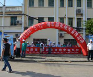 """海南省""""5.12""""海洋防灾减灾知识宣传活动在文昌举行"""