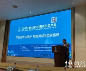 """""""2018(第六届)中国水生态大会""""在河海大学召开"""