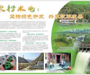 人民日报:农村水电:坚持绿色开发 共享改革成果