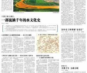 光明日报:宁夏引黄古灌区:一部流淌千年的水文化史