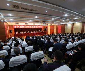 市水务局召开2018年局党委扩大会议 总结2017年工作  部署2018年任务