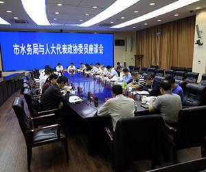 市水务局组织召开人大代表、政协委员座谈会
